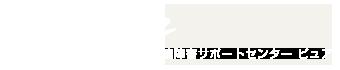 NPO法人 発達障害サポートセンター ピュア